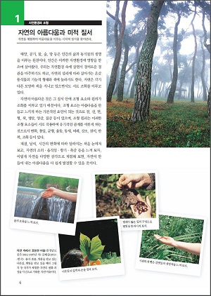 1.자연환경과 조형 제목 이미지