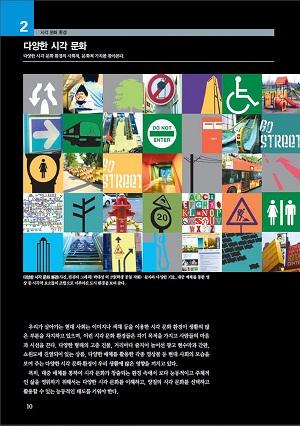 2.시각 문화 환경 제목 이미지