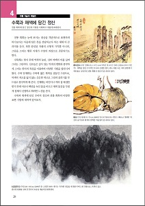 4.전통 미술의 재발견 제목 이미지